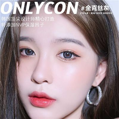 OnlyCon 金克丝灰